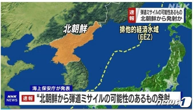 일본 방위성은 오후 12시 38분 북한이 탄도 미사일로 추정되는 발사체를 발사했다고 NHK이 보도했다. © 뉴스1