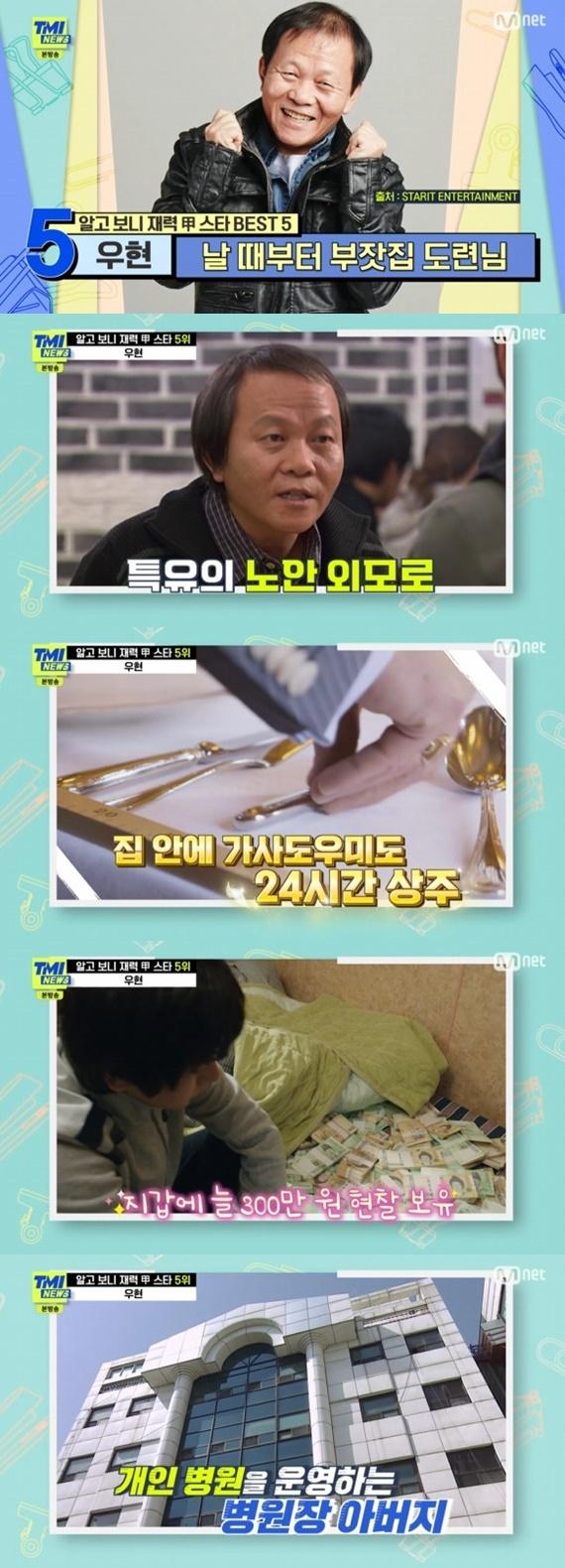Mnet 'TMI NEWS' © 뉴스1