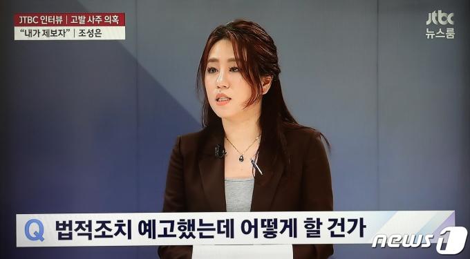 조성은 전 미래통합당(현재 국민의힘) 선거대책위원회 부위원장. (JTBC 캡쳐) 2021.9.10/뉴스1 © News1 박세연 기자