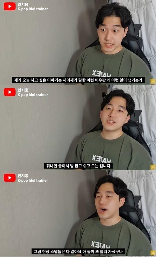 댄스 트레이너 겸 유튜버 인지웅이 배우 허이재의 폭로 발언을 옹호하며 자신의 경험담을 공개했다. /사진=유튜브 캡처