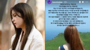 """""""4년동안 거식증·폭식증""""… 권진아, 극단적 다이어트 고백"""
