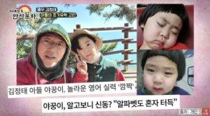 """""""조기유학 고민""""… 김정태 아들, 11세 야꿍이 6개 국어를?"""