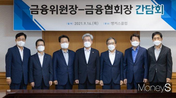 [머니S포토] 금융위원장·금융협회장 간담회