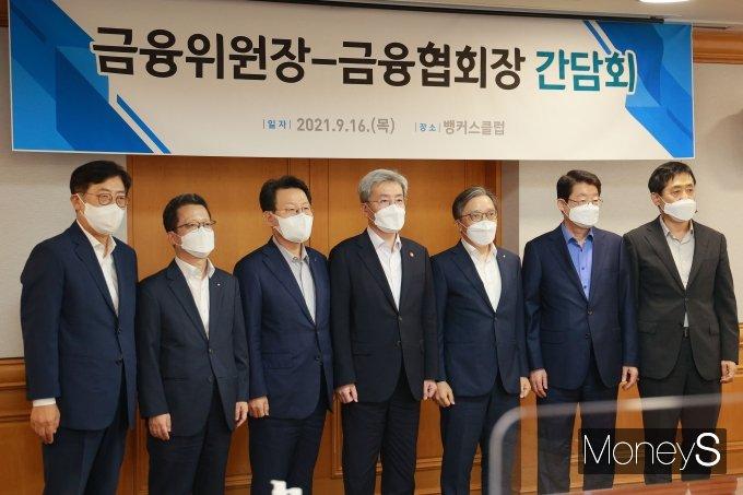 [머니S포토] 고승범 금융위원장,금융협회장들과 함께