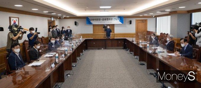 [머니S포토] 금융협회장들과 첫 회동하는 고승범 금융위원장