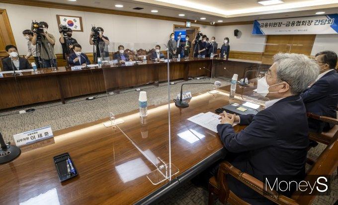 [머니S포토] 고승범 금융위원장, 금융협회장들과 첫 회동