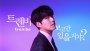 배우 김희애-김우빈, 트렌비 캠페인 뮤즈로 선정… 3가지 에피소드 선봬