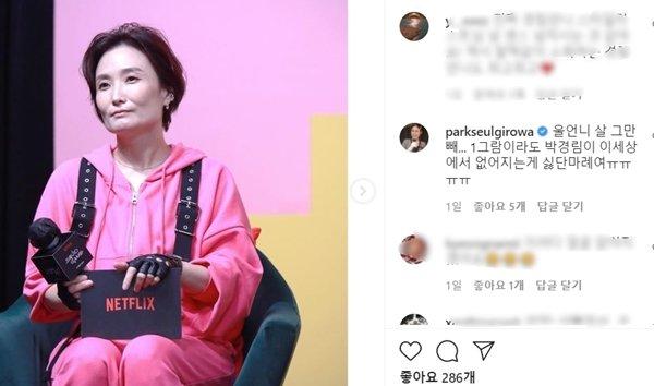 """'핼쑥해진' 박경림, 근황 공개… 박슬기 """"울언니 살 그만 빼"""""""