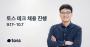 이승건 대표가 알려주는 '꿀팁'… 토스, 채용 라이브방송 진행