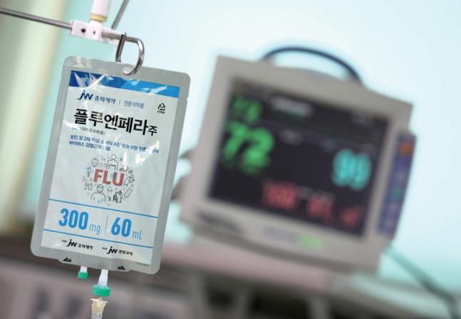 JW중외제약은 수액 형태의 인플루엔자 치료제 '플루엔페라주'를 출시했다고 17일 밝혔다./사진=JW중외제약