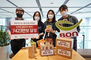 본그룹, 창립 19주년 기념 '비대면 봉사활동' 펼쳐