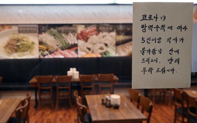 '방역, 짧고 굵게?'… 수도권 식당·카페, 314일간 운영 제한됐다