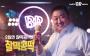 SPC 배스킨라빈스, 마동석과 함께한 '찰떡콩떡' 아이스크림소개