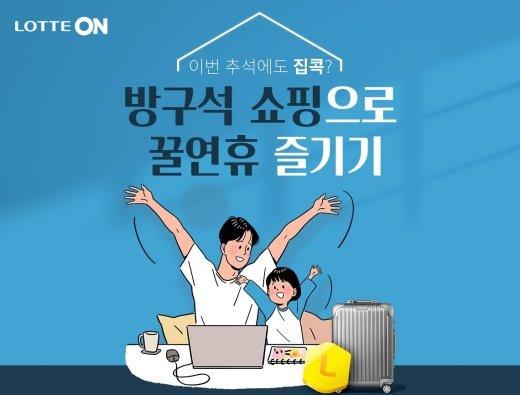 삼행시 짓고 경품 타자… 롯데온, '방구석 쇼핑' 이벤트