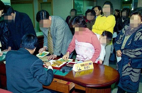 1998년 나라사랑 금모으기 운동에 참여한 시민 모습. /사진=뉴스1