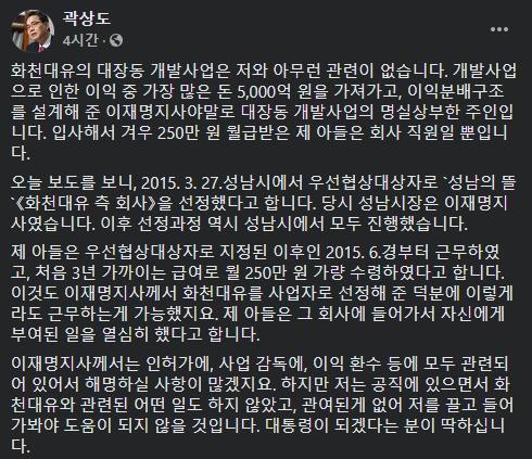 """이 지사의 대장동 개발 의혹에 연루된 회사에 아들이 재직했다는 의혹이 불거진 곽 의원이 """"내 아들은 월급 250만원 받는 직원이었을 뿐""""이라고 해명했다. /사진=곽상도 의원 페이스북 캡처"""