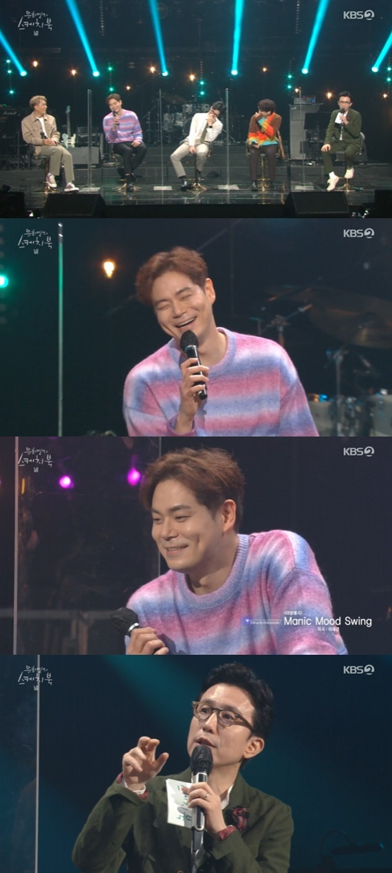 KBS 2TV '유희열의 스케치북' © 뉴스1