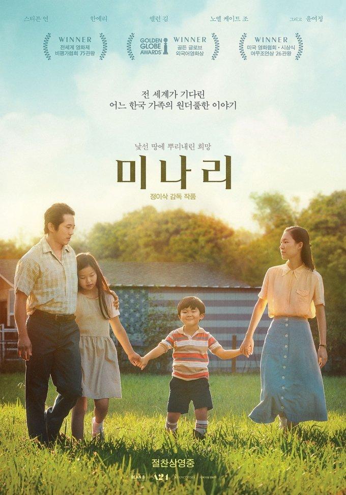 추석 연휴, TV서 무슨 영화 볼까…'미나리'→'다만악'