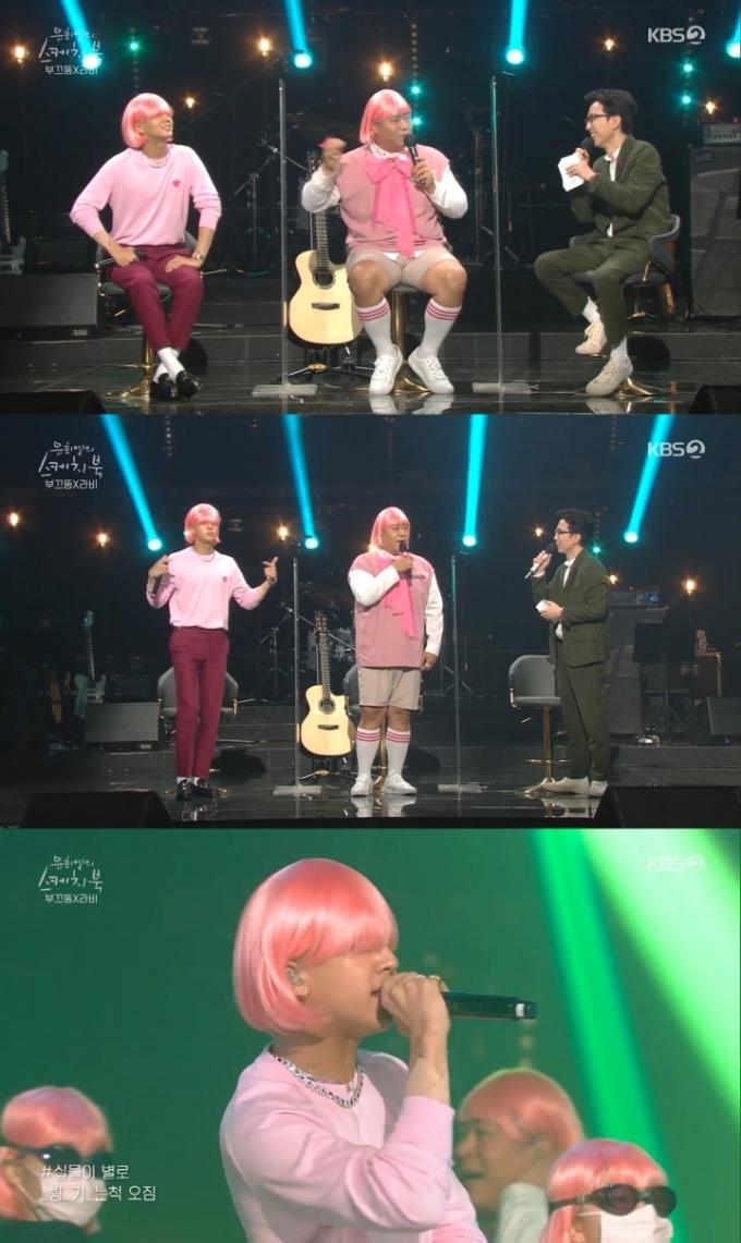 KBS 2TV '유희열의 스케치북' 방송 화면 캡처 © 뉴스1
