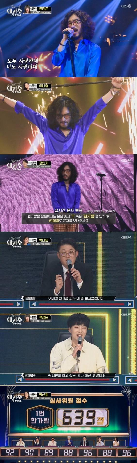 KBS 2TV '우리가 사랑한 그 노래 새가수' 방송 화면 캡처 © 뉴스1