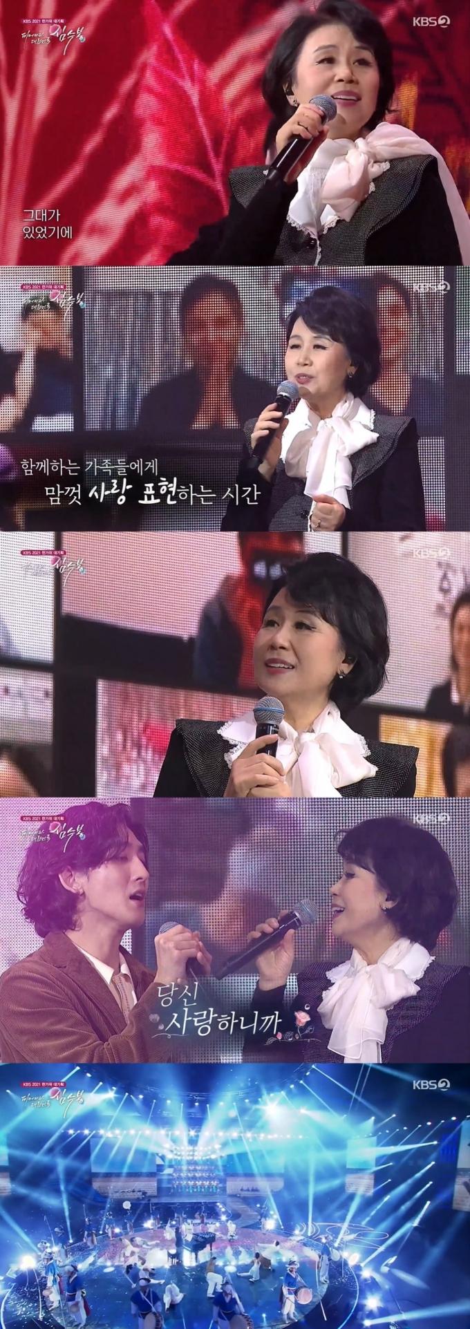 KBS 2TV '피어나라 대한민국, 심수봉' © 뉴스1