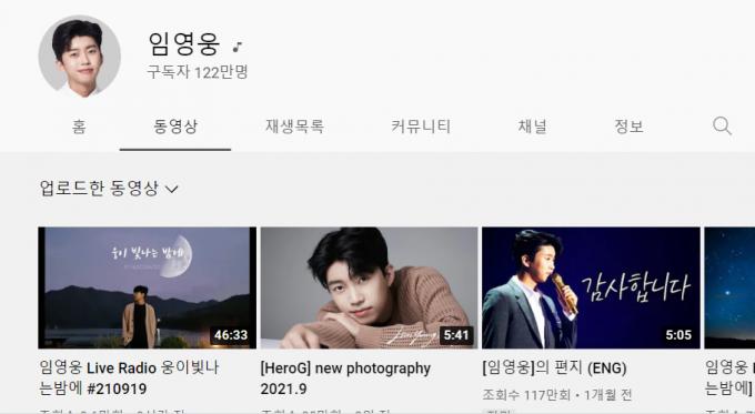 임영웅 유튜브 구독자 수가 122만명을 넘어섰다. / 사진=임영웅 유튜브 채널 캡처