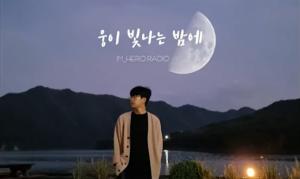 """임영웅, 라디오로 팬들과 소통… """"단독콘서트 할 수 있는 날 오길"""""""