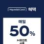 파리바게뜨, 현대카드 M포인트 50%까지 제휴 혜택 확대