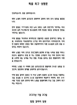"""""""힙합 명예 실추시켰다""""… 팬들 '장제원 아들' 노엘 퇴출 촉구 성명문 발표"""