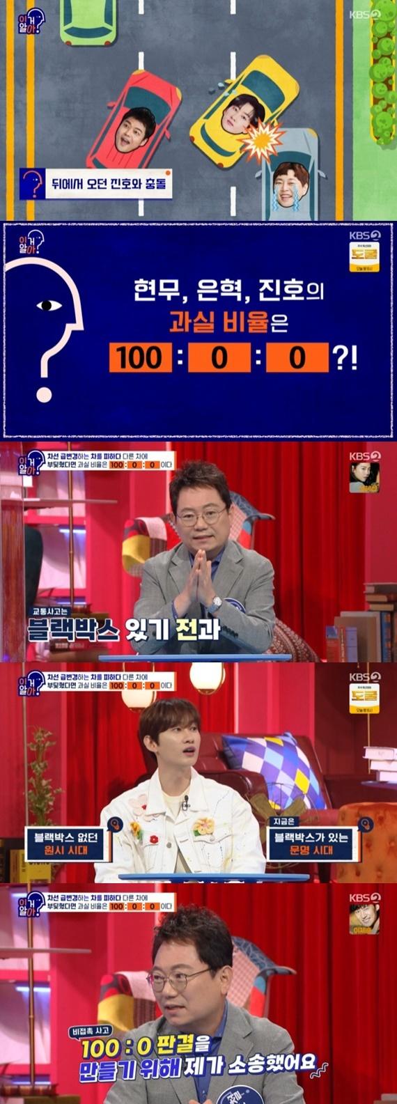 KBS 2TV '지식 플렉스 쇼-이거 알아?' © 뉴스1