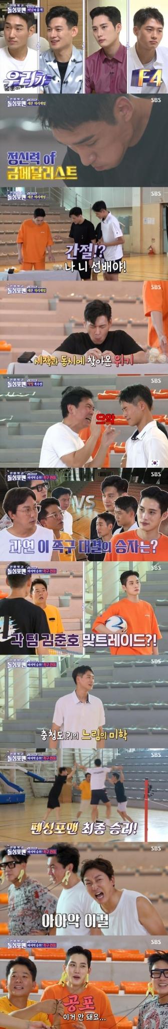 SBS '신발 벗고 돌싱포맨' © 뉴스1
