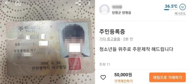 """""""5만원에 주민등록증 위조해 드려요""""… 당근마켓에 '범죄' 글 논란"""