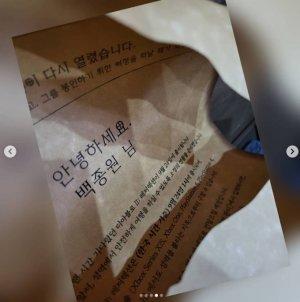 """""""바쁘다더니 성역으로 가나""""… 소유진, 디아블로2 초대장 발견"""