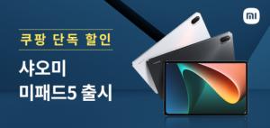 쿠팡, '가성비 태블릿' 미패드5 국내 최초 론칭