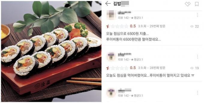 23일 각종 온라인 커뮤니티에 김밥 가게 직원이 소유한 명품을 언급하며 평점을 0.5점 주는 손님이 있다는 글이 올라왔다. /사진=이미지투데이, 커뮤니티 캡처