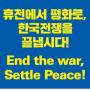 경기도의회 남북교류추진특위