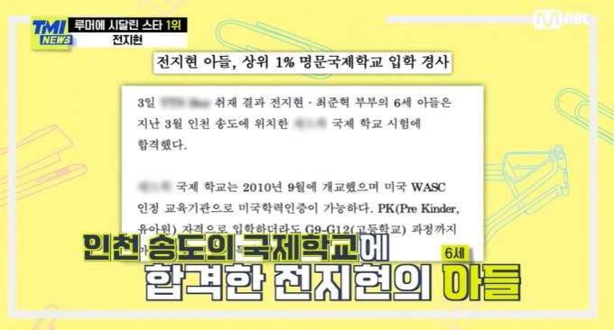 전지현은 첫째 아들이 인천 송도의 한 국제학교에 합격하면서 송도로 이사해 거주하고 있다. /사진=Mnet 'TMI 뉴스' 방송 화면 캡처