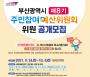 부산시, 제8기 주민참여예산위원회 위원 공개모집…44명·2년 활동