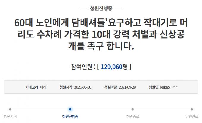 지난달 30일 청와대 국민청원 홈페이지에 올라온 60대 노인에게 담배셔틀을 요구하고 작대기로 머리를 가격한 10대를 강력 처벌해달라는 청원이 게재됐다. /사진=청와대 국민청원 홈페이지 캡처