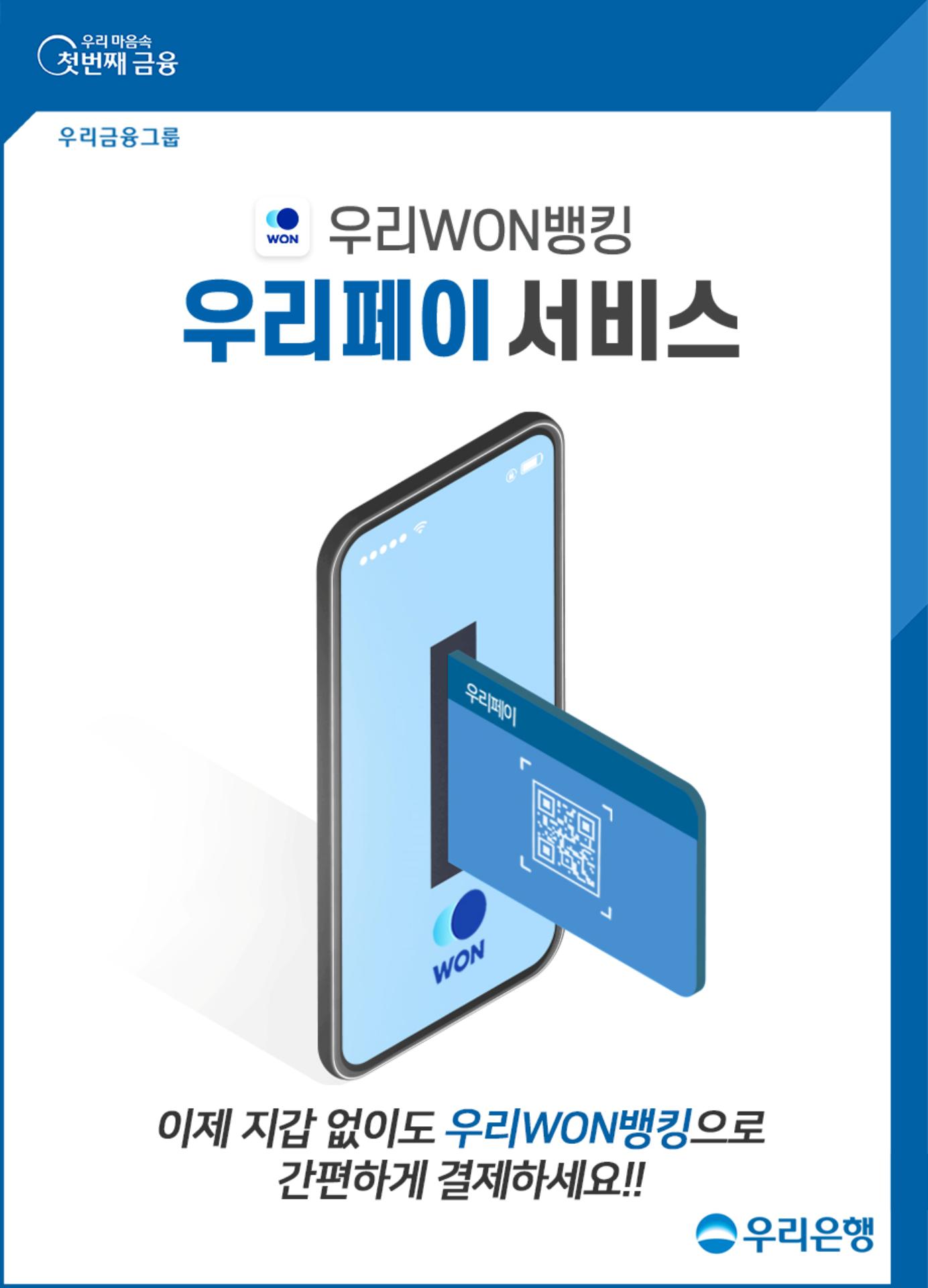 우리은행은 애플리케이션(앱) '우리WON뱅킹'에서 우리카드가 제공하는 우리페이 간편결제 서비스를 도입한다./사진=우리은행