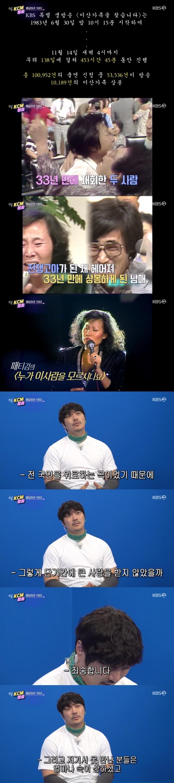 KBS 2TV '연중 라이브' 캡처 © 뉴스1