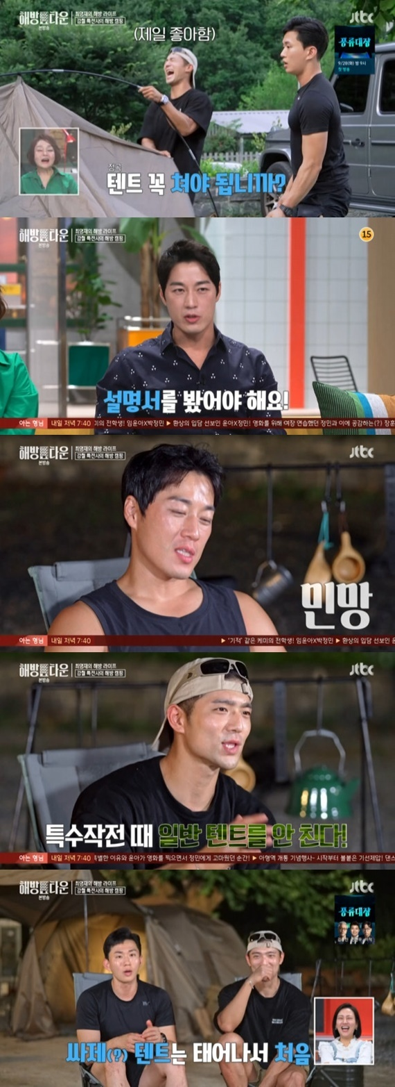JTBC '내가 나로 돌아가는 곳 - 해방타운' © 뉴스1
