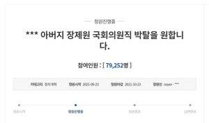"""""""노엘 아버지 장제원 국회의원직 박탈하라""""… 靑국민청원 등장"""