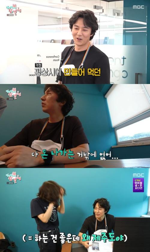 MBC '전지적 참견 시점' 방송 화면 캡처 © 뉴스1