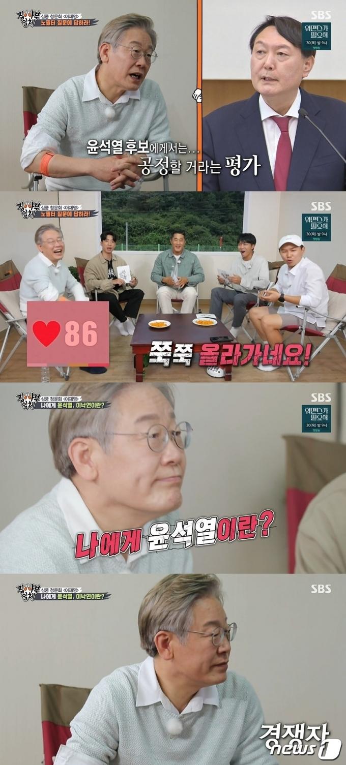 SBS '집사부일체' 방송 화면 갈무리 © 뉴스1
