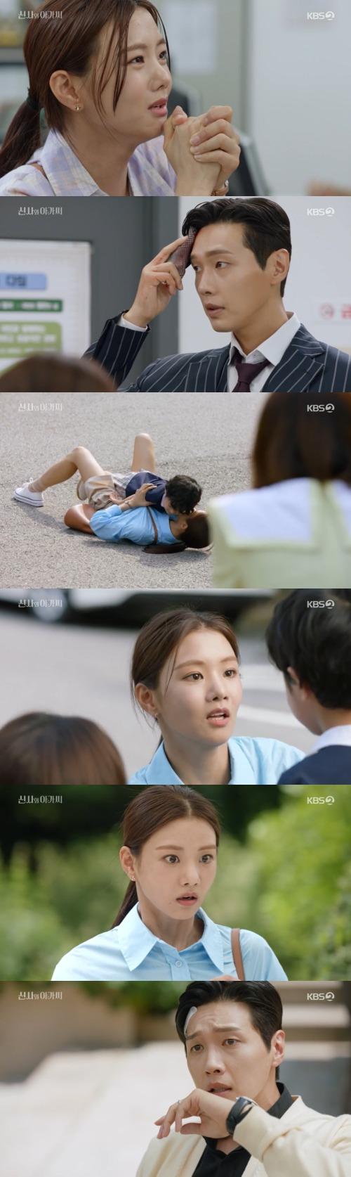 KBS 2TV '신사와 아가씨' 방송 화면 캡처 © 뉴스1