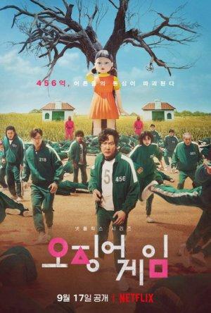 전세계 반한 '오징어게임', 4일 연속 넷플릭스 1위