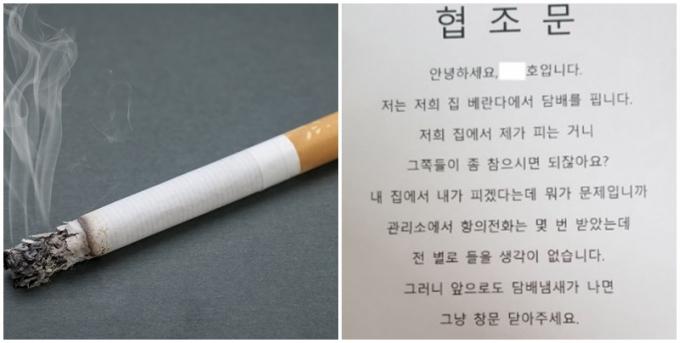 최근 각종 온라인 커뮤니티에 한 흡연자가 이웃 주민들의 민원에도 담배를 집에서 피우겠다는 글을 올려 누리꾼들을 당황하게 했다. /사진=이미지투데이, 커뮤니티