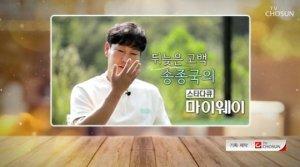 """""""너무 힘들었다""""…'마이웨이' 송종국, 박연수와 이혼 언급"""