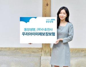"""""""태아부터 100세까지 보장""""… 동양생명, 수호천사우리아이미래보장보험 인기"""